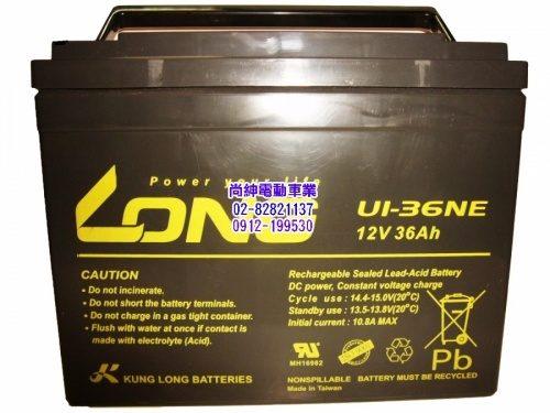 廣隆電池12V-36A