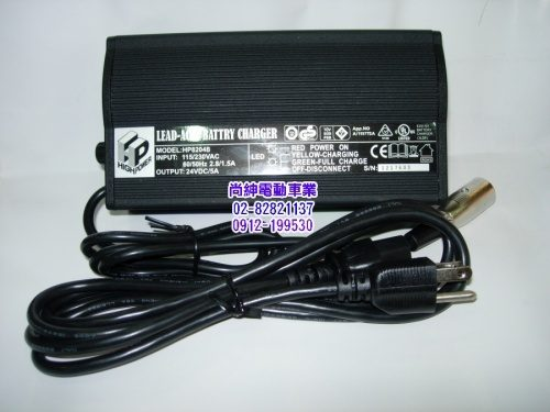 充電器24V-5A-1